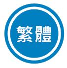 切換繁體中文