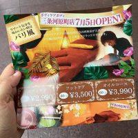 京都推薦按摩SPA店ボディケアボディ 三条河原町店 @amarylliss。艾瑪[隨處走走]